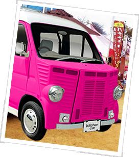 かわいいロコバス仕様の移動販売車はインパクト大!注目度NO.1!集客率もUP!!