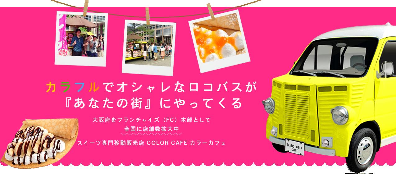 かわいい!カラフルな移動販売車があなたの街に美味しいスイーツをお届け!大阪府をフランチャイズ(FC)本部として 全国に店舗数拡大中 スイーツ専門移動販売店 COLOR CAFE カラーカフェ