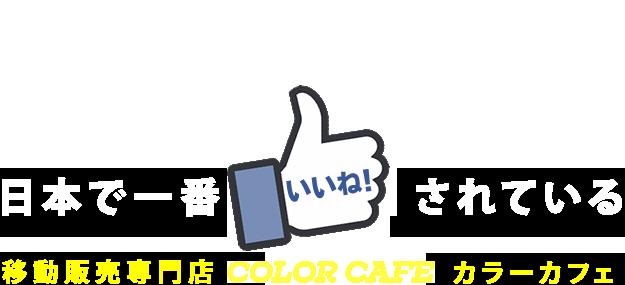 日本で一番「いいね」されている移動販売(キッチンカー)専門店カラーカフェへのご依頼はお気軽に!