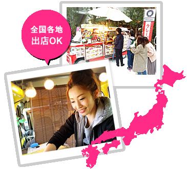 FCオーナー様にご安心してビジネスをご継続いただけるために、日本一の出店場所の数を確保し、全国各地に出店場所を拡大中!