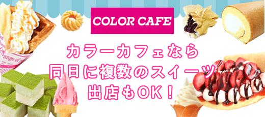 カラーカフェなら 同日に複数のスイーツ 出店もOK!