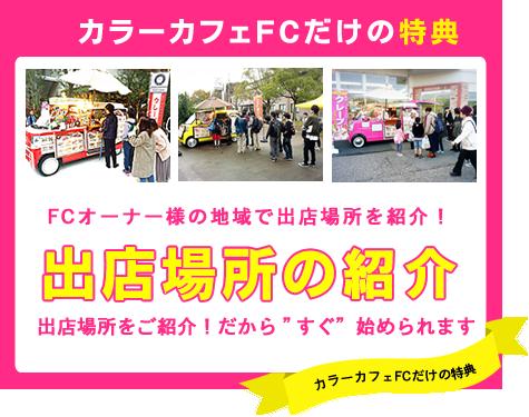 営業→契約→出店までフルサポート!FCオーナー様の地域で出店場所を保証