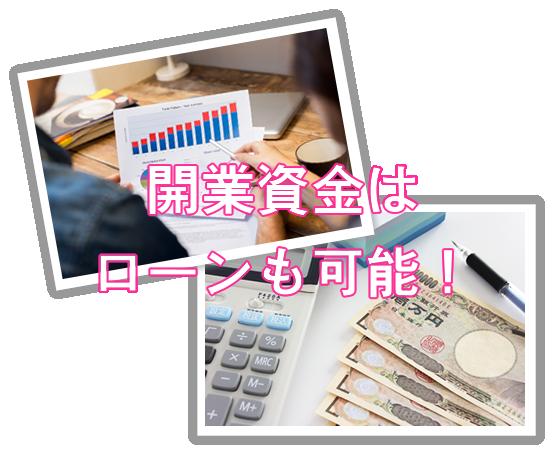 独立、起業には資金繰りが一番苦労する部分です。開業資金0円からお気軽にご相談下さい。