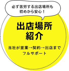 出店場所を保証!当社が営業→契約→出店まで フルサポート