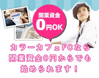 カラーカフェFCなら 開業資金0円からでも 始められます!