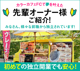 スイーツ・クレープ移動販売専門店 COLOR CAFE カラーカフェのフランチャイズで夢を叶えた先輩オーナー様をご紹介!
