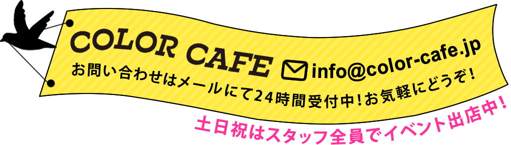スイーツ・クレープ専門移動販売店COLOR CAFE カラーカフェへの出店依頼・フランチャイズ募集中!お問い合わせはお気軽に!土日祝はスタッフ全員でイベント出店中!