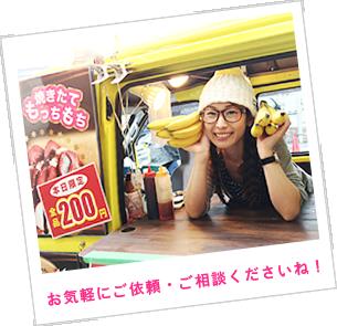 スイーツ専門移動販売店 COLOR CAFE カラーカフェへの出店依頼・ご相談はお気軽に!