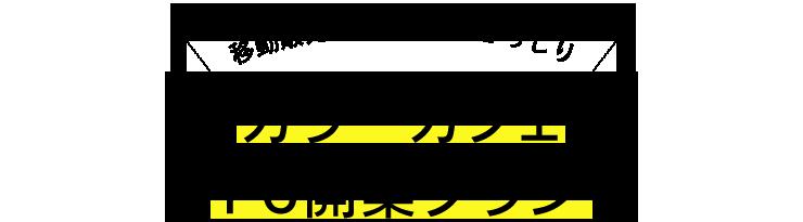 カラーカフェFC開業プラン(フランチャイズ)