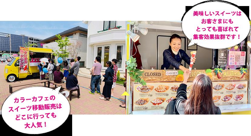 カラーカフェのスイーツ移動販売はどこに行っても大人気!美味しいスイーツはお客さまにもとっても喜ばれて集客効果抜群です!