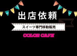 出店依頼|クレープ・スイーツ専門の移動販売カラーカフェは大阪、近畿一円を中心に全国各地で出店可能です!