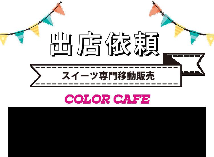 出店依頼|スイーツ・クレープ専門の移動販売カラーカフェは大阪、近畿一円を中心に全国各地で出店可能です!