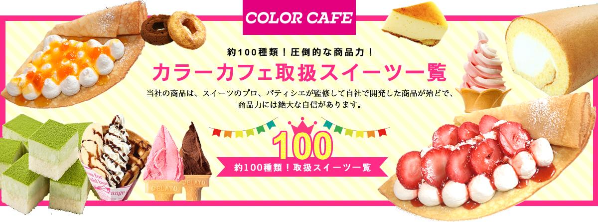 カラーカフェ取扱スイーツ一覧|約100種類!圧倒的な商品力!