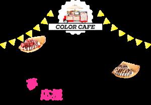 「移動販売を始めたい!」「クレープ屋さんがしたい!」その夢、カラーカフェグループが応援いたします!