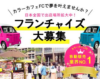 カラーカフェFCで夢を叶えませんか?日本全国で出店場所拡大中!フランチャイズ 大募集