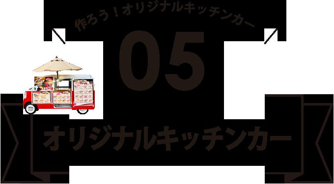 カラーカフェのフランチャイズ-作ろう!オリジナルキッチンカー