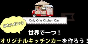 世界で一つ!あなただけのオリジナルキッチンカーを作ろう!