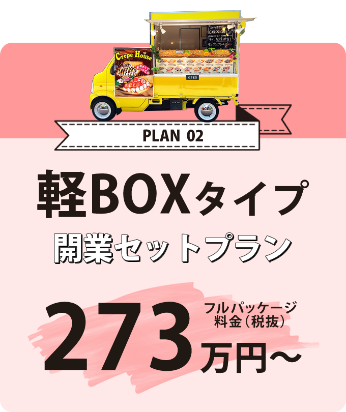FC開業プラン2|軽BOXタイプ開業セットプラン|フルパッケージ料金273万円~