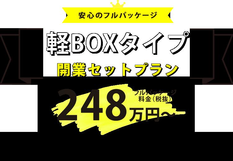 FC開業プラン2 軽BOXタイプ開業セットプラン フルパッケージ料金248万円~ カラーカフェのキッチンカーは、全て新古車! 車の故障リスクが非常に少なく、安心です。