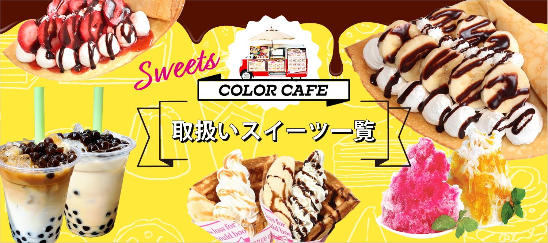 カラーカフェ取扱いスイーツ一覧|約100種類!圧倒的な商品力!