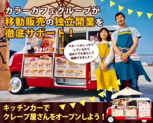 カラーカフェグループが移動販売の独立開業を徹底サポート! キッチンカーでクレープ屋さんをオープンしよう!