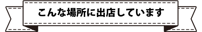 出店場所・費用はお気軽にご相談を。大阪・関西を中心に名古屋・福岡・東京・全国から出店依頼受付。出店実績多数