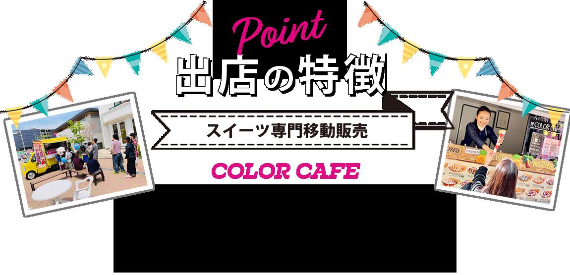 出店依頼|クレープ・スイーツ専門の移動販売カラーカフェは大阪・関西を中心に名古屋・福岡・東京・全国から出店依頼受付。出店場所・費用はお気軽にご相談を。