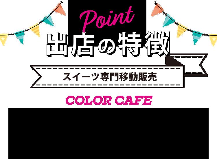 出店依頼|スイーツ・クレープ専門移動販売店カラーカフェは大阪、近畿一円を中心に全国各地で出店可能です!