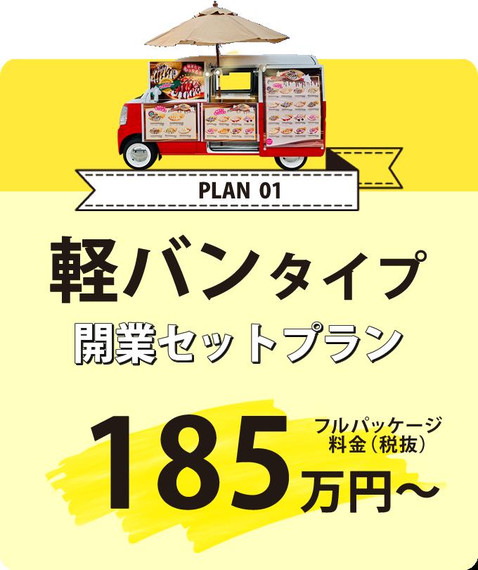 FC開業プラン1|軽バンタイプ開業セットプラン|フルパッケージ料金185万円~