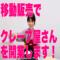 移動販売でクレープ屋さんが開業決定!!兵庫県のフランチャイズオーナー様のYouTube動画でーす!