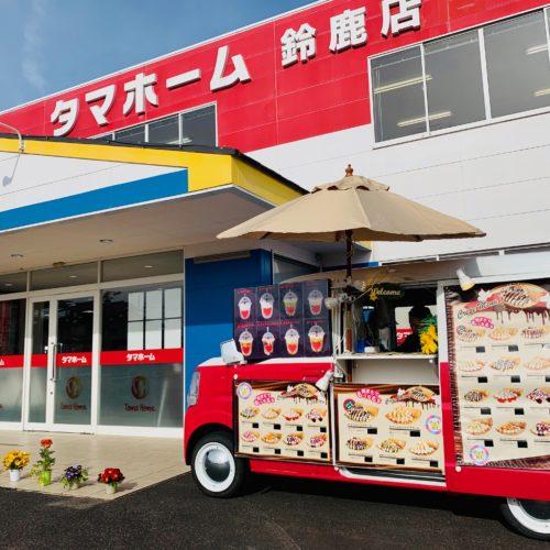 三重県「タマホーム株式会社鈴鹿店」様でクレープ・タピオカドリンクの移動販売が出店!