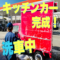 香川県でフランチャイズ店舗様が決定!キッチンカーが完成したので綺麗に洗車しまーす♪YouTube動画でーす☆