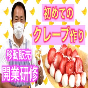 大阪府で独立開業!クレープ屋さんのキッチンカー!フランチャイズで研修中♪