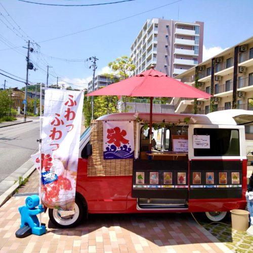 兵庫県「宝塚清光クリニック」様のイベントにシェイブアイス(かき氷)の移動販売が出店!