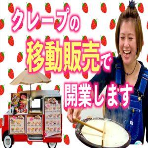 大阪府でクレープ屋さんのフードトラックで開業!フランチャイズオーナー様の研修動画!
