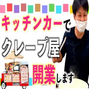 兵庫県で独立開業!フランチャイズオーナー様の研修動画です!YouTubeでチェック♪