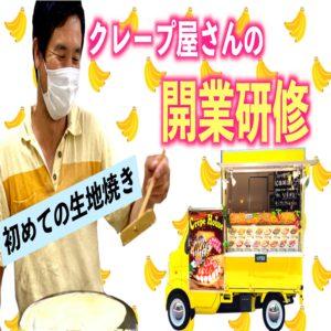 兵庫県神戸市で開業決定!クレープ屋さんのフランチャイズオーナー様の研修動画です♪