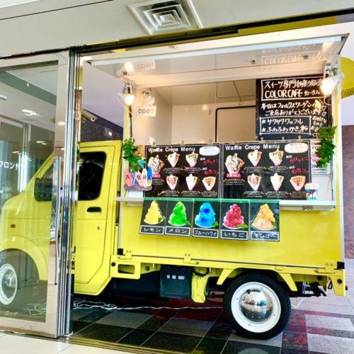 兵庫県「フォルクスワーゲン」様へ移動販売でワッフルとシェイブアイス(かき氷)をご提供!