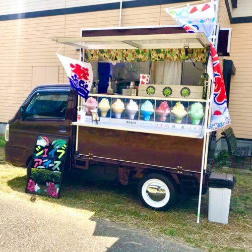 兵庫県「三木精愛園」様へキッチンカーでシェイブアイス(かき氷)をご提供!出店依頼受付中♪