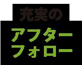 FC開業プラン5つのお得!その4