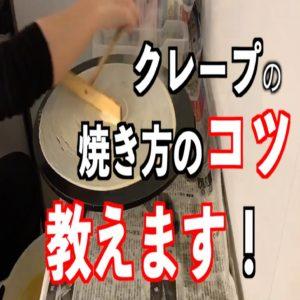 カラーカフェの移動販売で独立開業「クレープの焼き方のコツ」教えます!!