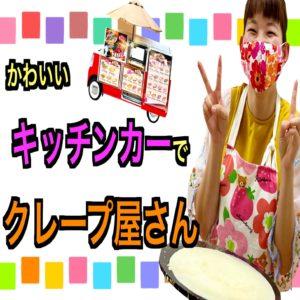 奈良県でクレープのキッチンカーが開業決定!You Tubeで研修風景をアップ!