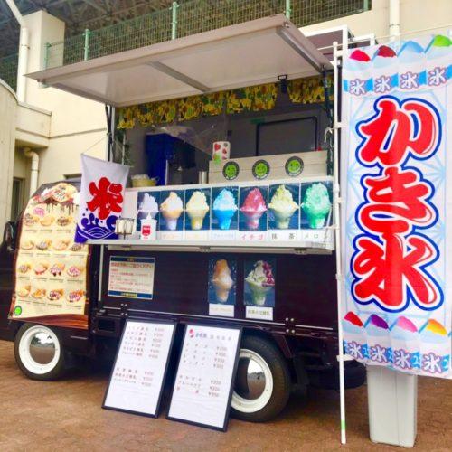 兵庫県の「三木山総合公園」でクレープ・かき氷のキッチンカーが出店しました!