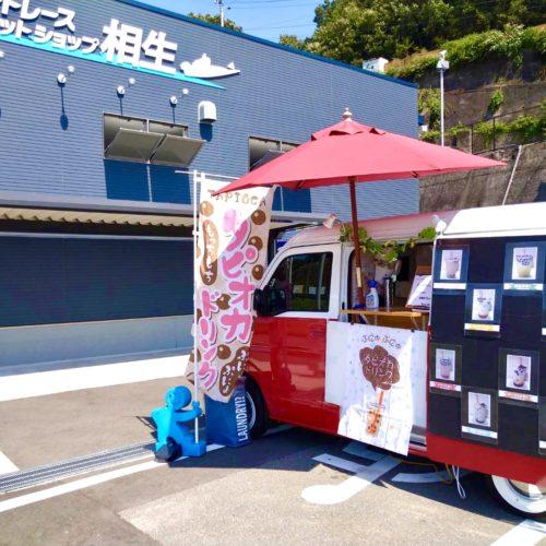 兵庫県の「ボートレースチケットショップ相生」様で2日間にわたりタピオカドリンクとクレープをご提供!
