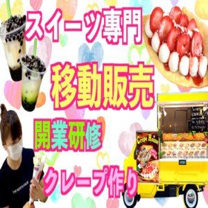 宮城県で開業決定!フランチャイズオーナー様の開業研修You Tube動画アップしました!