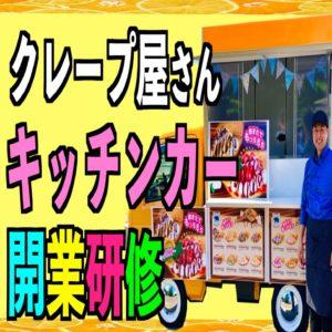 宮城県で移動販売の開業が決定したオーナー様!You Tubeで研修風景動画アップしました!