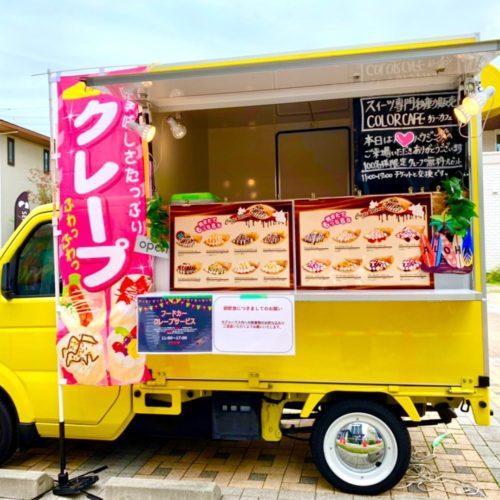 兵庫県の住宅メーカー様の住宅展示場でクレープの移動販売でイベント出店!