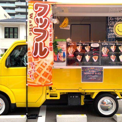 兵庫県神戸市の住宅展示場でイベント出店!ワッフルのキッチンカー♪