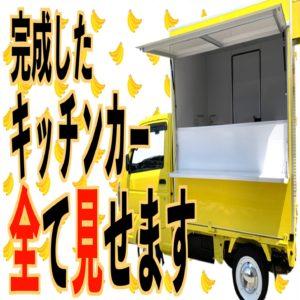 キッチンカー(移動販売車)全て見せます!内装大公開You Tube動画公開!!