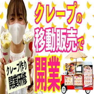 九州の福岡県でクレープのキッチンカーで開業!研修風景をYou Tubeにアップしました!
